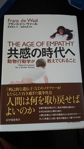 共感の時代へ
